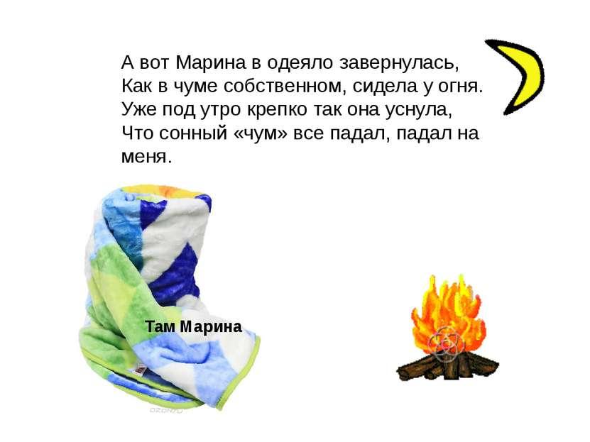 А вот Марина в одеяло завернулась, Как в чуме собственном, сидела у огня. Уже...