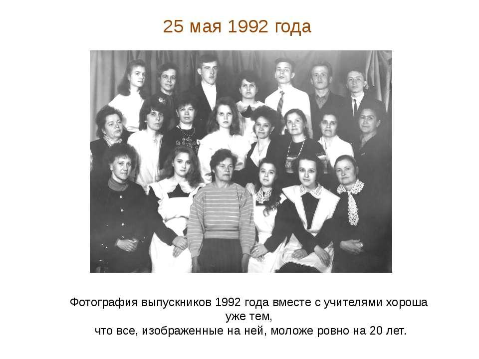 Фотография выпускников 1992 года вместе с учителями хороша уже тем, что все, ...