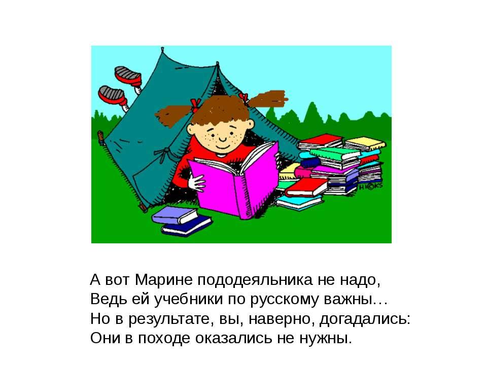 А вот Марине пододеяльника не надо, Ведь ей учебники по русскому важны… Но в ...