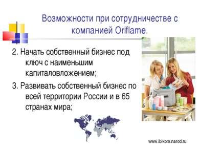 Возможности при сотрудничестве с компанией Oriflame. 2. Начать собственный би...