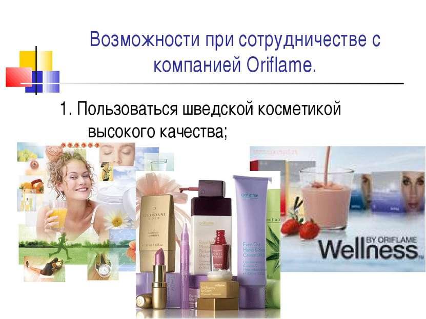 Возможности при сотрудничестве с компанией Oriflame. 1. Пользоваться шведской...