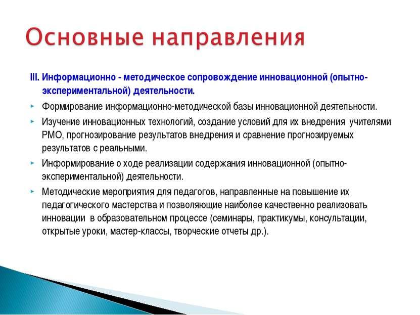 III. Информационно - методическое сопровождение инновационной (опытно-экспери...