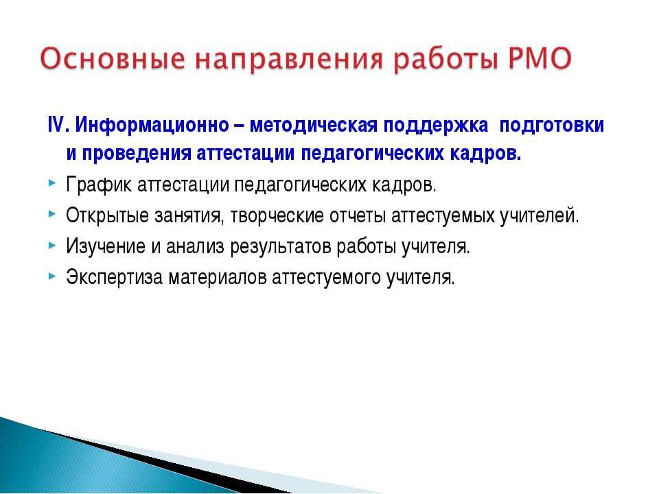 IV. Информационно – методическая поддержка подготовки и проведения аттестации...