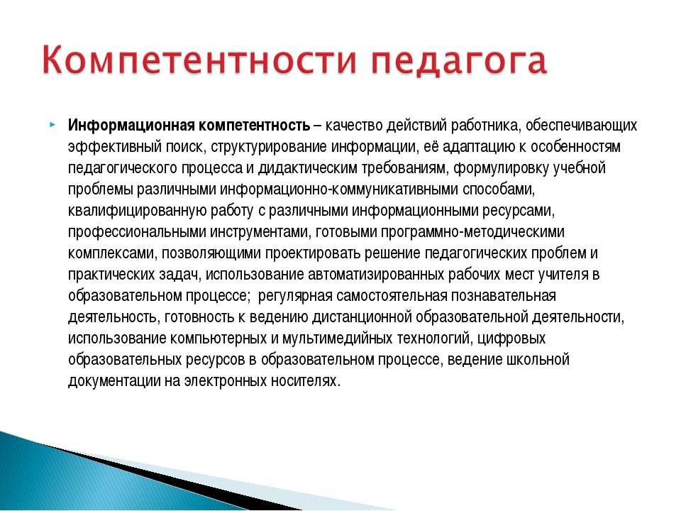 Информационная компетентность – качество действий работника, обеспечивающих э...