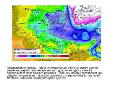 Предсказание погоды – одна из сложнейших научных задач. Для её решения разраб...