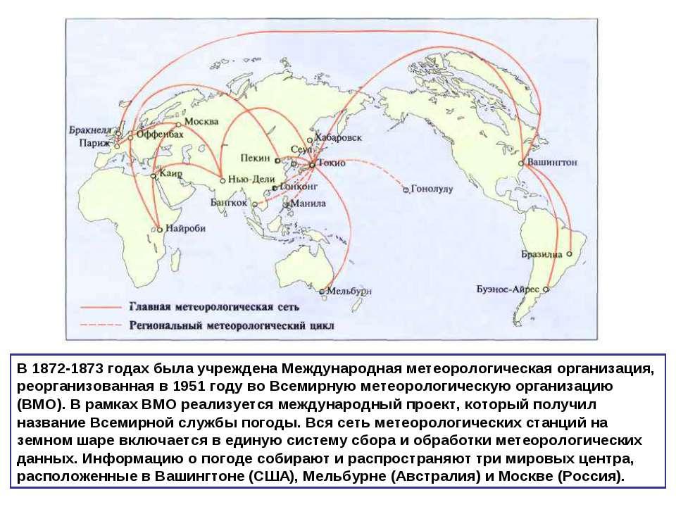 В 1872-1873 годах была учреждена Международная метеорологическая организация,...