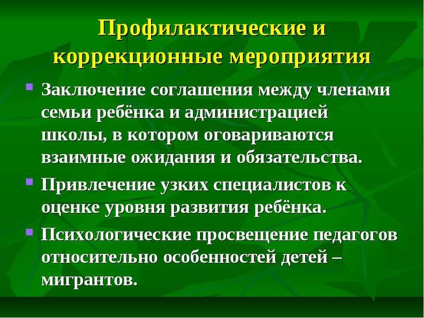 Профилактические и коррекционные мероприятия Заключение соглашения между член...