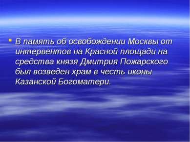 В память об освобождении Москвы от интервентов на Красной площади на средства...