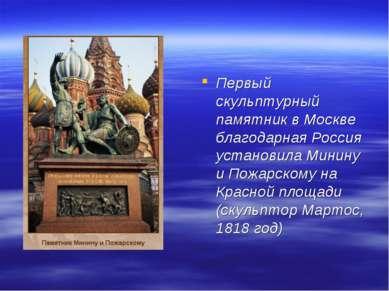 Первый скульптурный памятник в Москве благодарная Россия установила Минину и ...