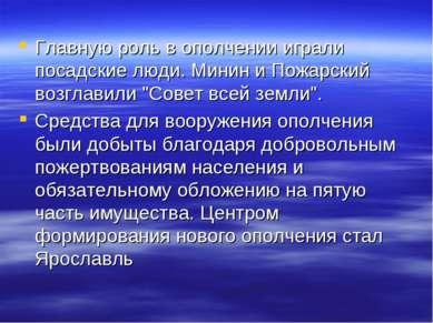 Главную роль в ополчении играли посадские люди. Минин и Пожарский возглавили ...