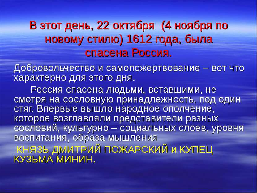 В этот день, 22 октября (4 ноября по новому стилю) 1612 года, была спасена Ро...