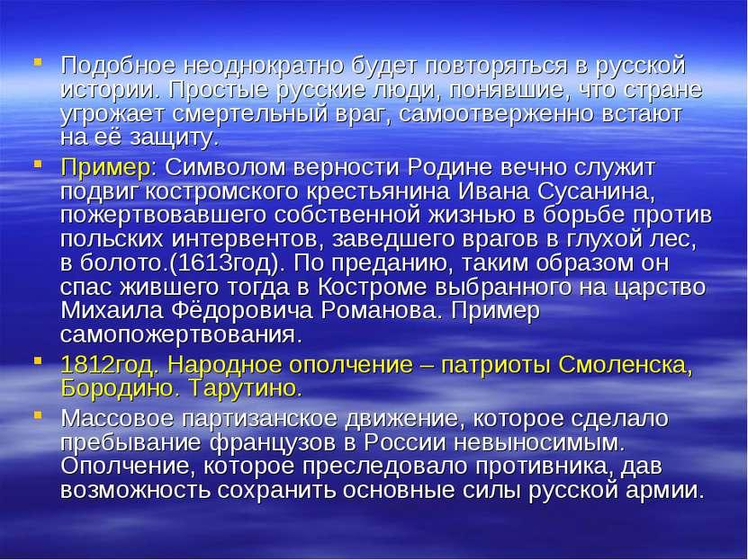 Подобное неоднократно будет повторяться в русской истории. Простые русские лю...