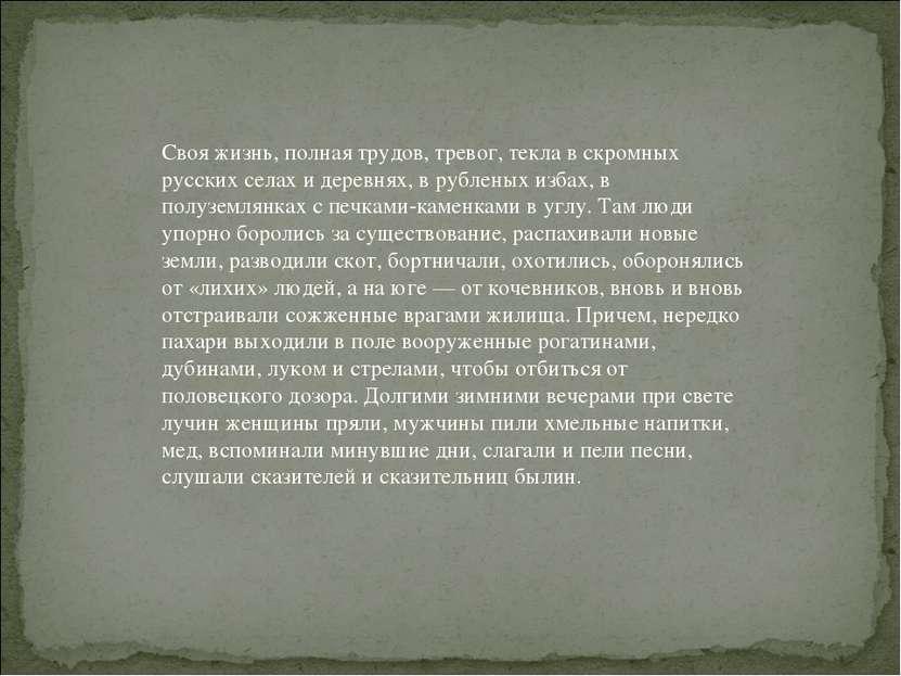 Своя жизнь, полная трудов, тревог, текла в скромных русских селах и деревнях,...