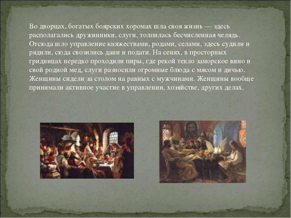 Во дворцах, богатых боярских хоромах шла своя жизнь — здесь располагались дру...