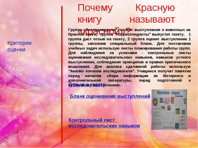 Почему Красную книгу называют «красной»? Критерии оценки Группа «Исследовател...