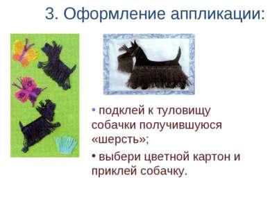 3. Оформление аппликации: подклей к туловищу собачки получившуюся «шерсть»; в...