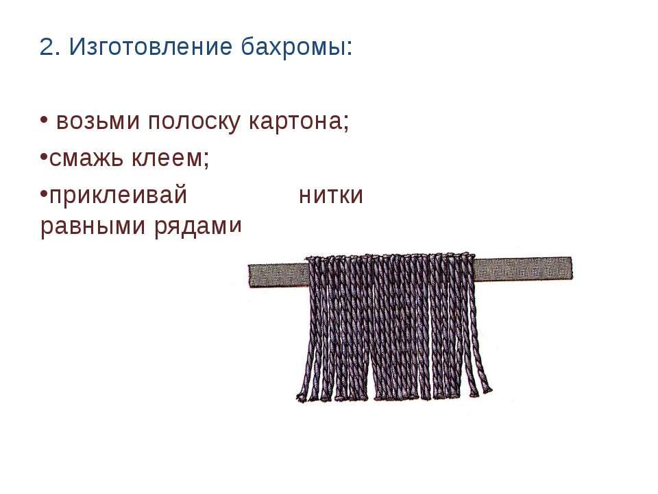 2. Изготовление бахромы: возьми полоску картона; смажь клеем; приклеивай нитк...