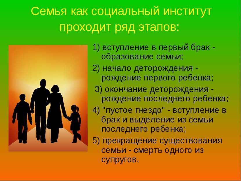 Семья как социальный институт проходит ряд этапов: 1) вступление в первый бра...