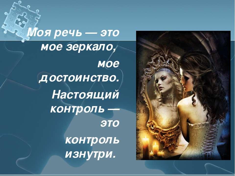 Моя речь — это мое зеркало, мое достоинство. Настоящий контроль — это контрол...