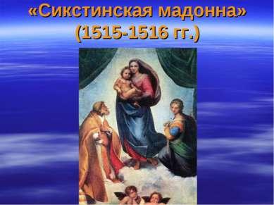 «Сикстинская мадонна» (1515-1516 гг.)
