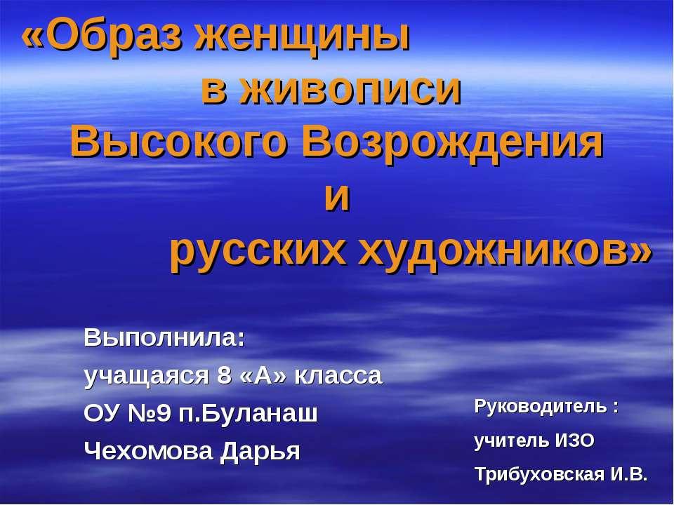 Выполнила: учащаяся 8 «А» класса ОУ №9 п.Буланаш Чехомова Дарья Руководитель ...