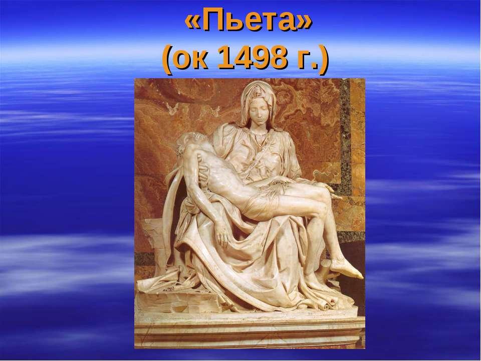 «Пьета» (ок 1498 г.)