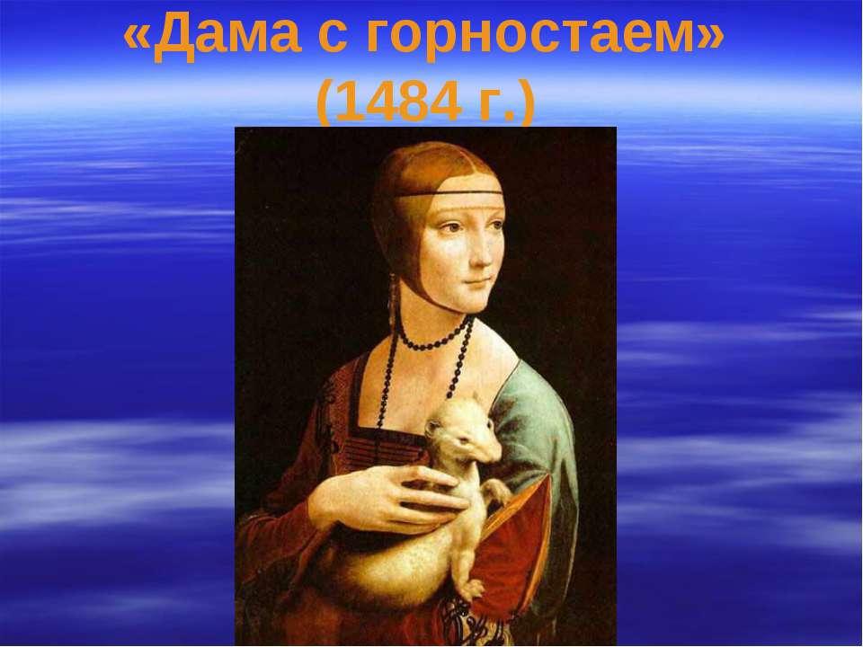 «Дама с горностаем» (1484 г.)