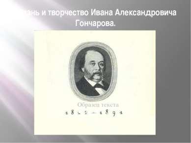 Жизнь и творчество Ивана Александровича Гончарова.
