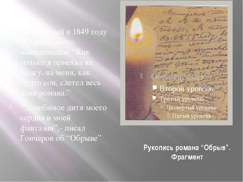 """Рукопись романа """"Обрыв"""". Фрагмент Задуманный в 1849 году """"Обрыв"""" долго вынаши..."""