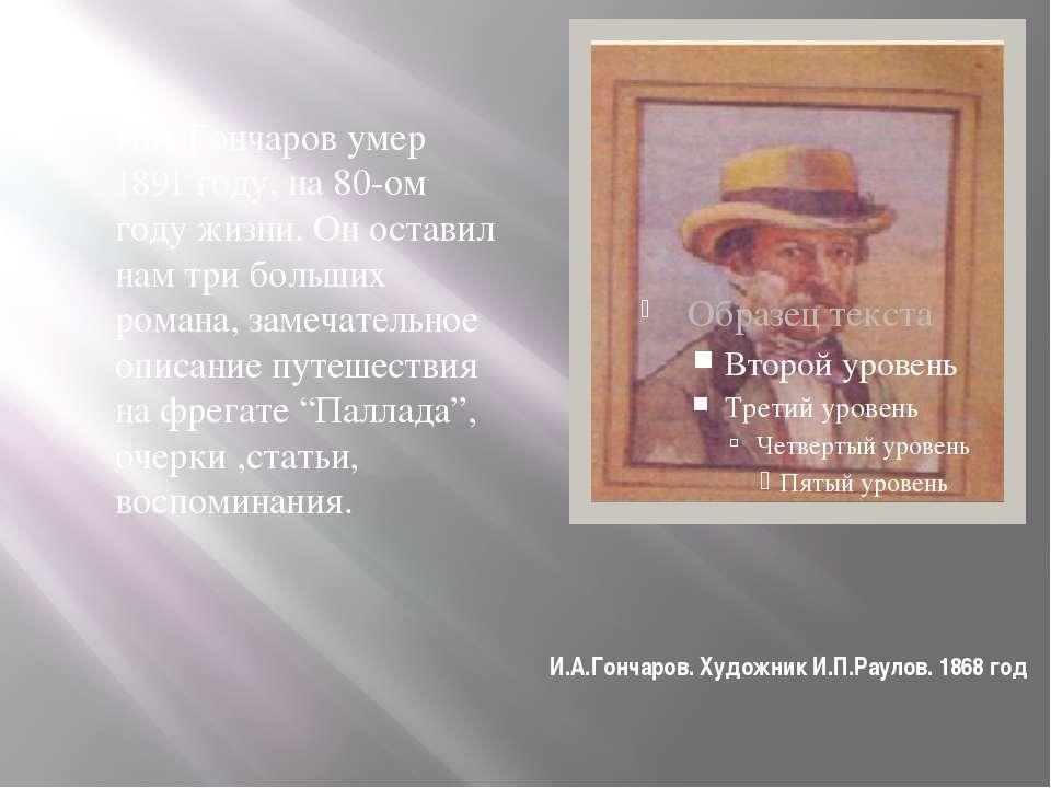 И.А.Гончаров. Художник И.П.Раулов. 1868 год И.А.Гончаров умер 1891 году, на 8...
