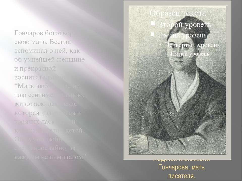 Авдотья Матвеевна Гончарова, мать писателя. Гончаров боготворил свою мать. Вс...