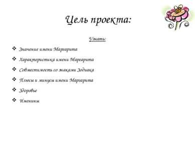 Цель проекта: Узнать: Значение имени Маргарита Характеристика имени Маргарита...