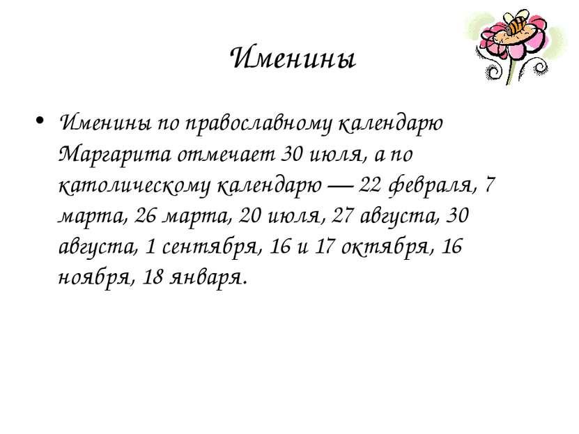 Именины Именины по православному календарю Маргарита отмечает 30 июля, а по к...