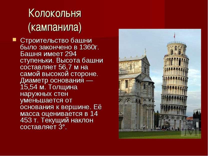 Колокольня (кампанила) Строительство башни было закончено в1360г. Башня имее...