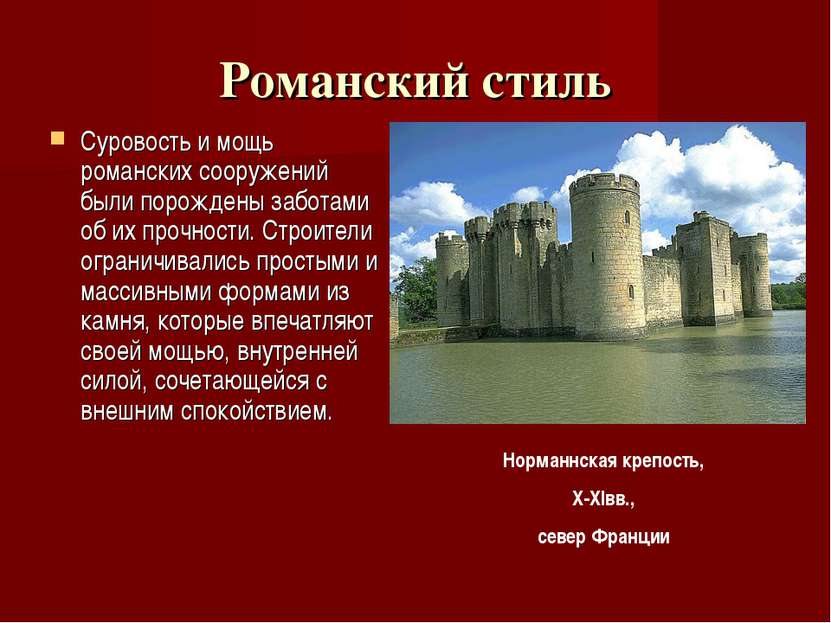 Романский стиль Суровость и мощь романских сооружений были порождены заботами...