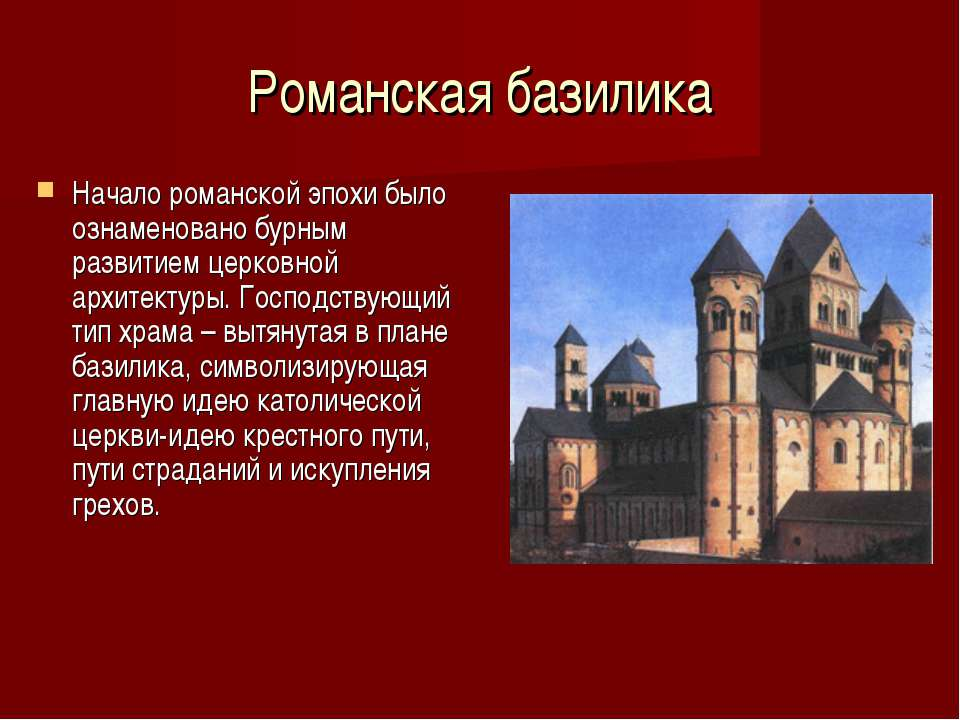 Романская базилика Начало романской эпохи было ознаменовано бурным развитием ...