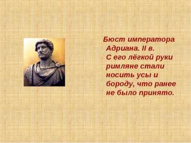 Бюст императора Адриана. II в. С его лёгкой руки римляне стали носить усы и б...