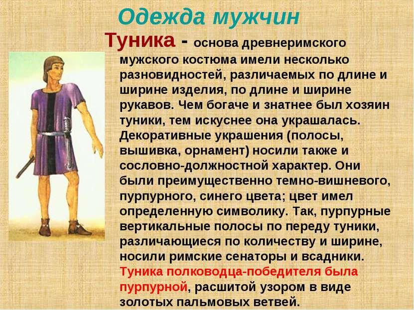 Одежда мужчин Туника - основа древнеримского мужского костюма имели несколько...