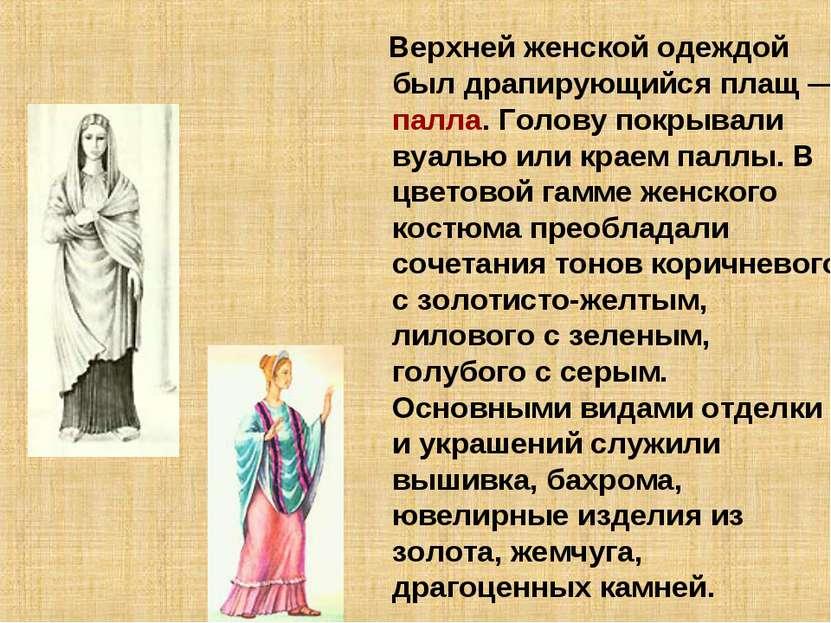 Верхней женской одеждой был драпирующийся плащ— палла. Голову покрывали вуал...