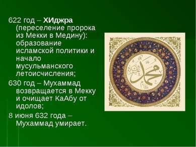 622 год – ХИджра (переселение пророка из Мекки в Медину): образование исламск...