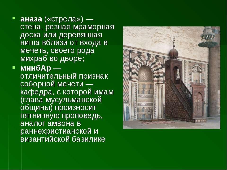 аназа («стрела»)— стена, резная мраморная доска или деревянная ниша вблизи о...