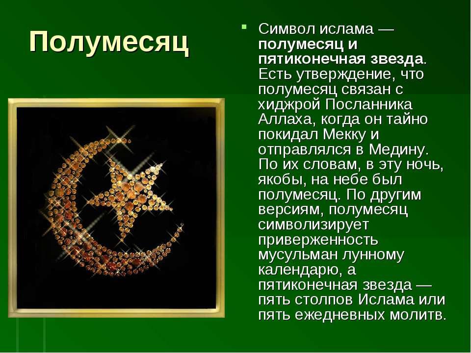 Полумесяц Символ ислама— полумесяц и пятиконечная звезда. Есть утверждение, ...