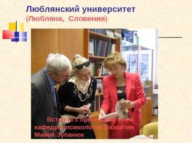 Люблянский университет (Любляна, Словения) Встреча с преподавателем кафедры п...