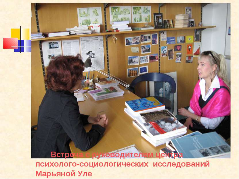 Встреча с руководителем центра психолого-социологических исследований Марьяно...