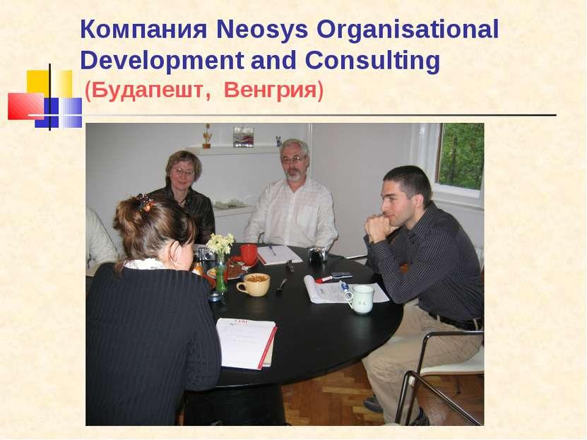 Компания Neosys Organisational Development and Consulting (Будапешт, Венгрия)