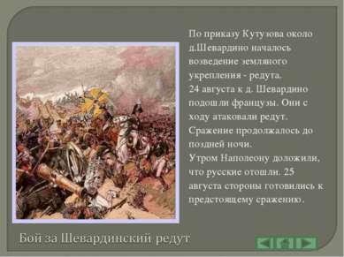 По приказу Кутузова около д.Шевардино началось возведение земляного укреплени...