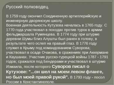 Русский полководец. В 1759 году окончил Соединенную артиллерийскую и инженерн...