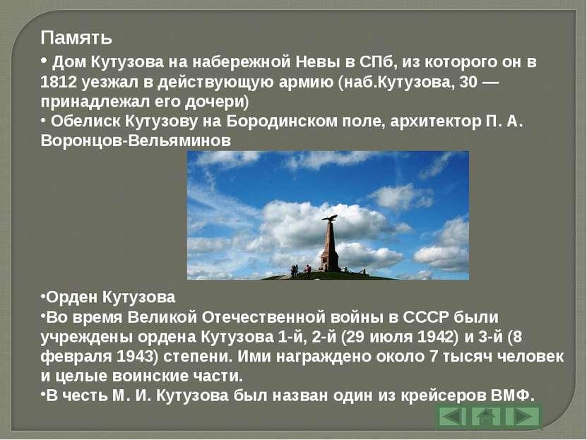 Память Дом Кутузова на набережной Невы в СПб, из которого он в 1812 уезжал в ...