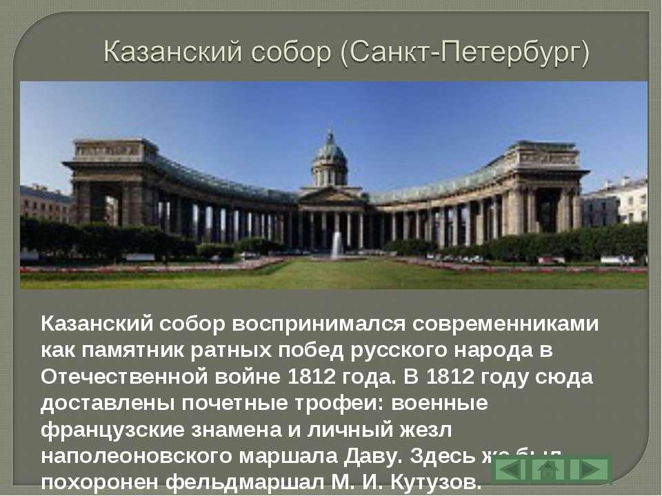 Казанский собор воспринимался современниками как памятник ратных побед русско...