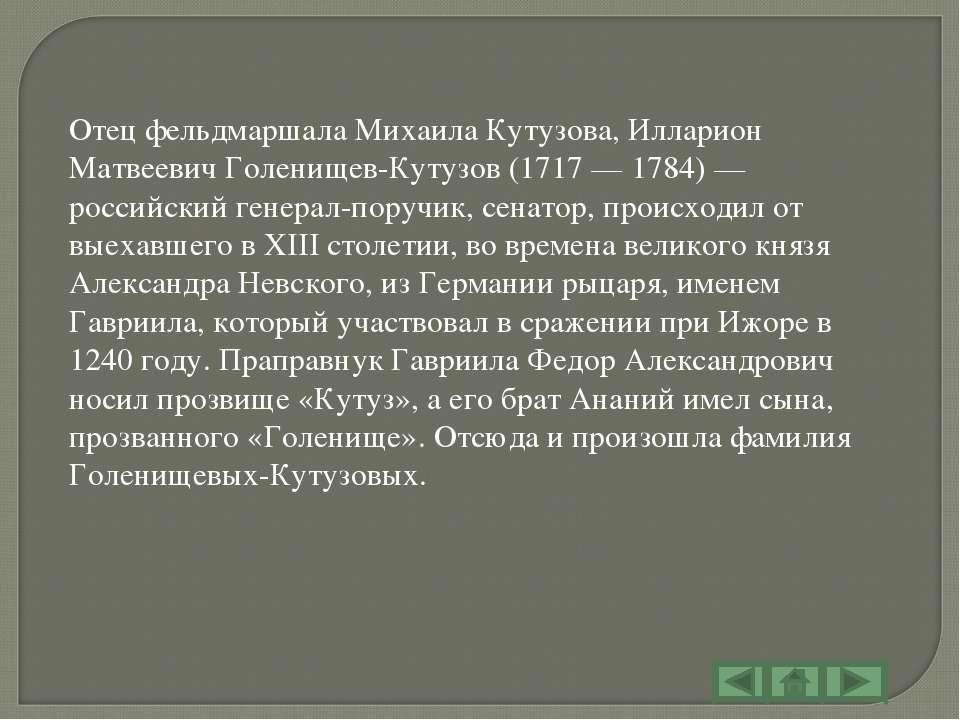 Отец фельдмаршала Михаила Кутузова, Илларион Матвеевич Голенищев-Кутузов (171...